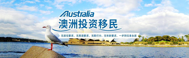 澳洲项目banner