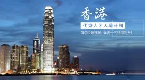 香港优才banner